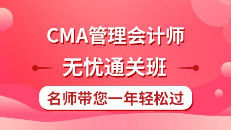 CMA管理会计师 无忧通关班