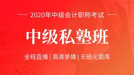 2020中级会计师通关套餐(直播+录播+题库)