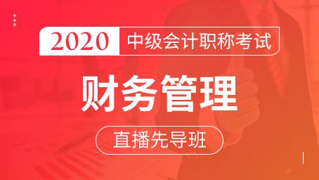 2020年中级财务管理先导班第二讲