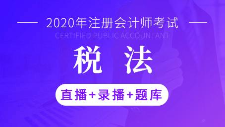 2020年注册会计师-税法(直播+录播+题库)