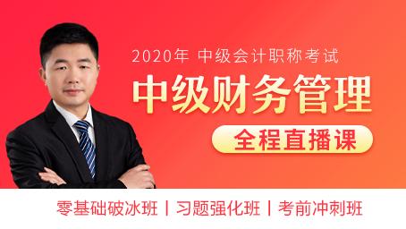 2020年中级财务管理习题强化班第六讲