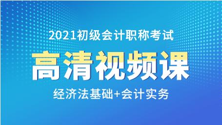 2021年初级会计职称高清视频课(两科)-.