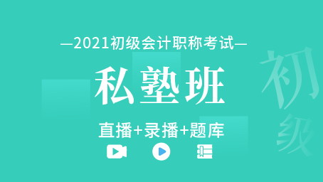 2021年初级会计职称私塾班(直播+录播+题库)