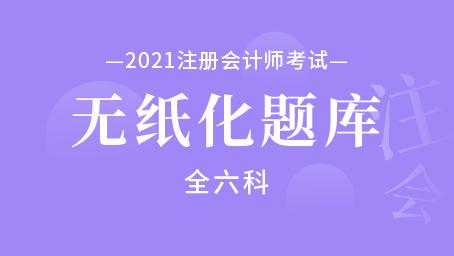 2021年注册会计师无纸化题库(全六科)