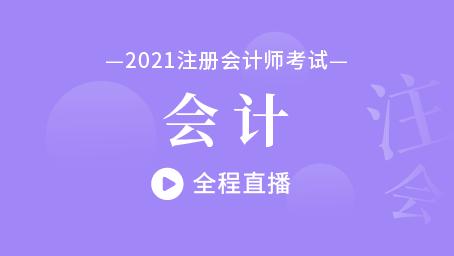 2021年注会会计习题强化第十三讲