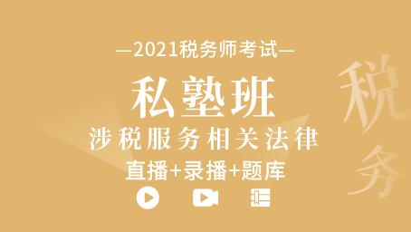 2021年税务师私塾班-涉税服务相关法律(直播+录播+题库)