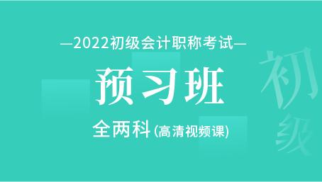 2022年初级会计职称考试预习班-高清视频课(两科)