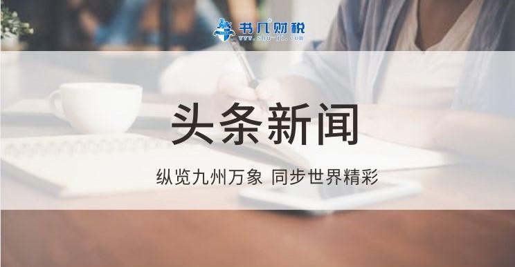 外籍人员个人所得税税收风险提示