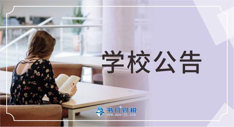 新增国际旅行社(子公司)行业真账实训